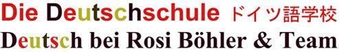 Die Deutschschule ドイツ語スクール